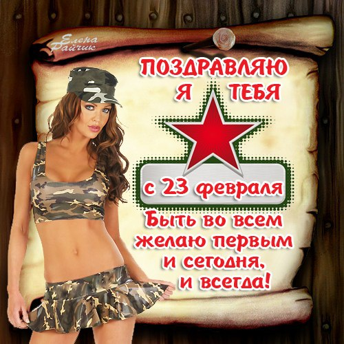 ❶С 23 февраля леша|С 23 февраля своими словами любимому|Леша Рузкий, 20 лет, Керчь, Россия | ВКонтакте|10 System Of A Down|}