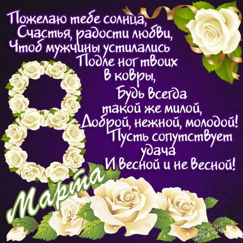 Поздравления с 8 марта до слез своими словами