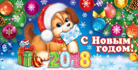 Красивая открытки с Новым 2018 Годом собаки, С Новым Годом 2019