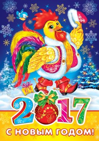Картинки год Петуха 2017, С Новым Годом 2019