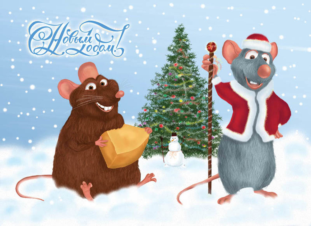 Крутая открытка с новым годом крысы