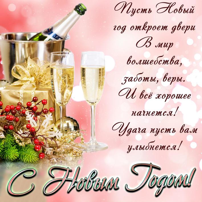 Пусть новый год откроет двери, С Новым Годом 2019
