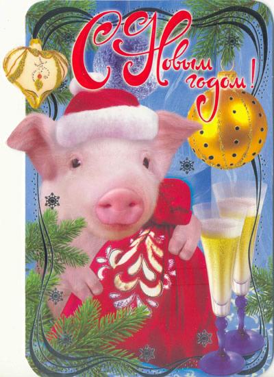 Открытки с новым годом 2019 - годом свиньи, С Новым Годом 2019