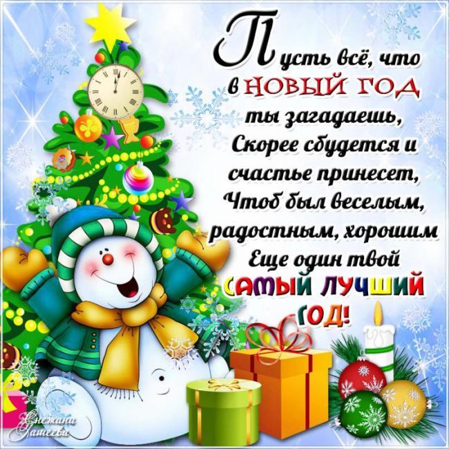 Пожелание в открытках с Новым годом, С Новым Годом 2018
