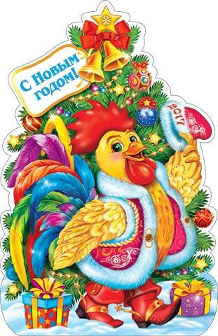 Прикольный новогодний Петушок, С Новым Годом 2018