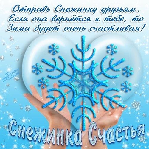 снежинка открытка с поздравлением медиафайлы, отложенные