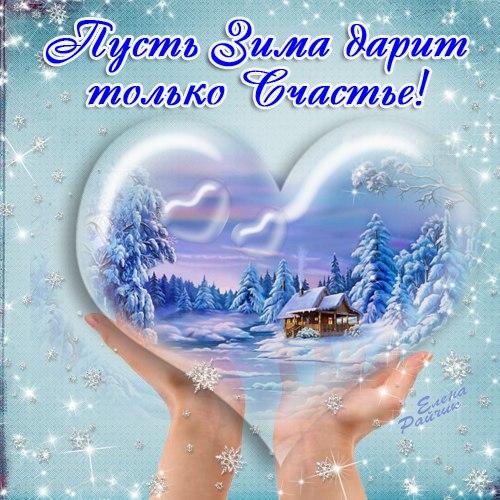 Картинки счастливой зимы вам друзья