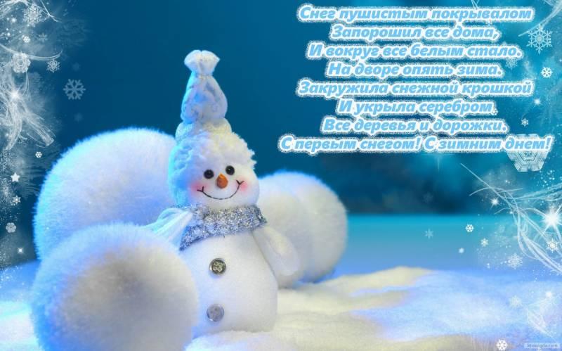 Зимнее поздравление с днем рождения