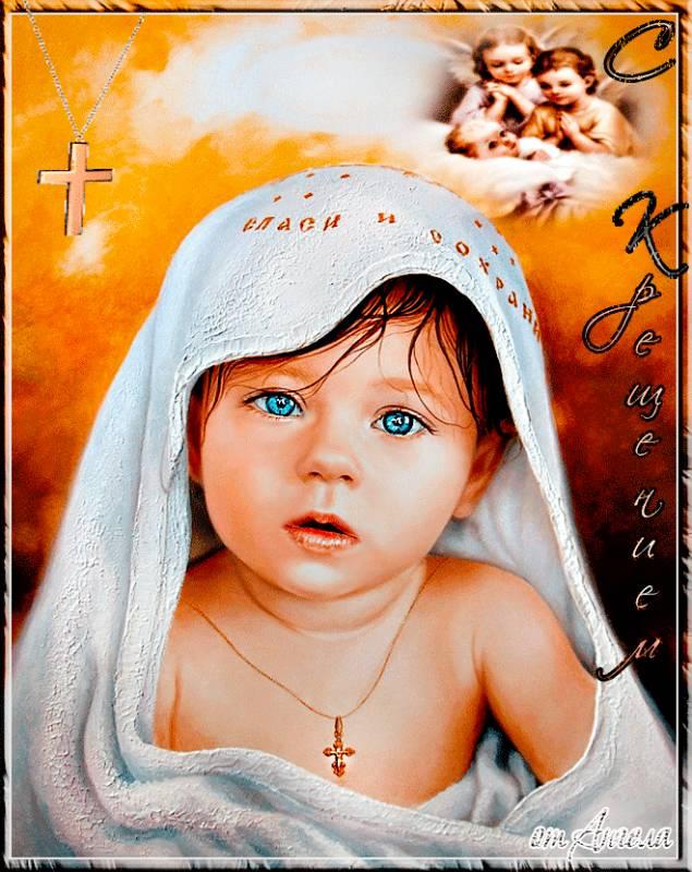 С Крещением, С Крещением Господним