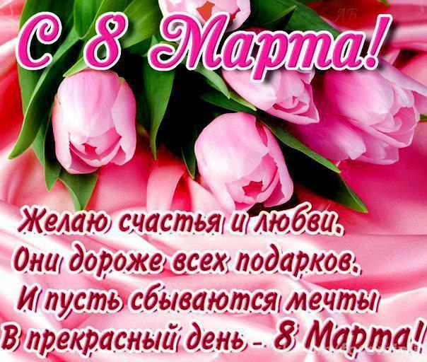 Пожелание женщине 8 марта, С 8 марта
