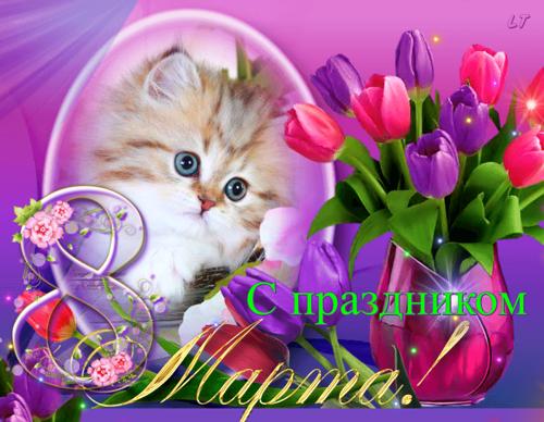 С Праздником 8 марта, С 8 марта