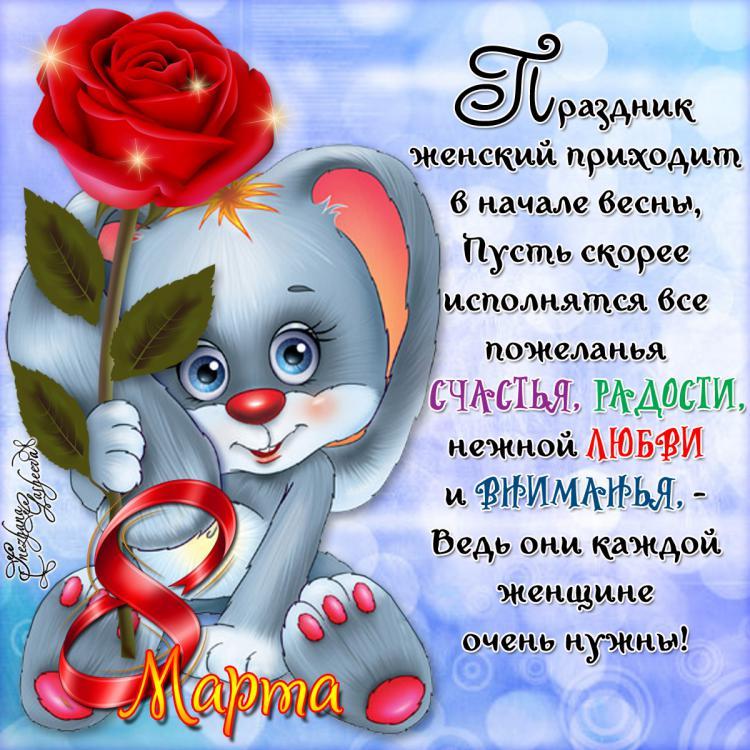 8 марта открытка с пожеланием, С 8 марта
