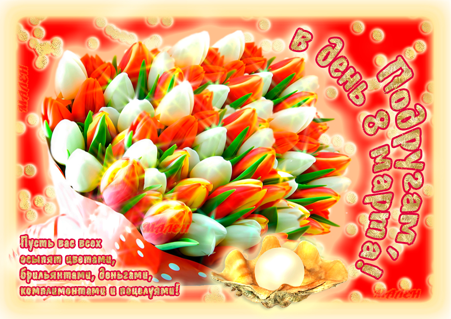 Тюльпаны для подруг на 8 марта, С 8 марта