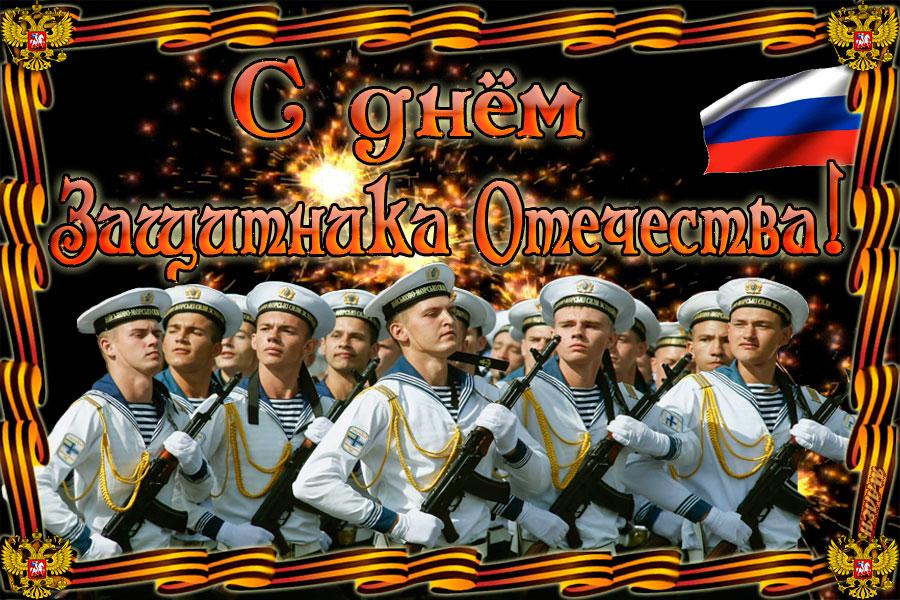 С 23 февраля, с праздником защитников, мужчин!, С 23 Февраля