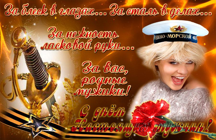 Пожелание мужчинам на 23 февраля, С 23 Февраля