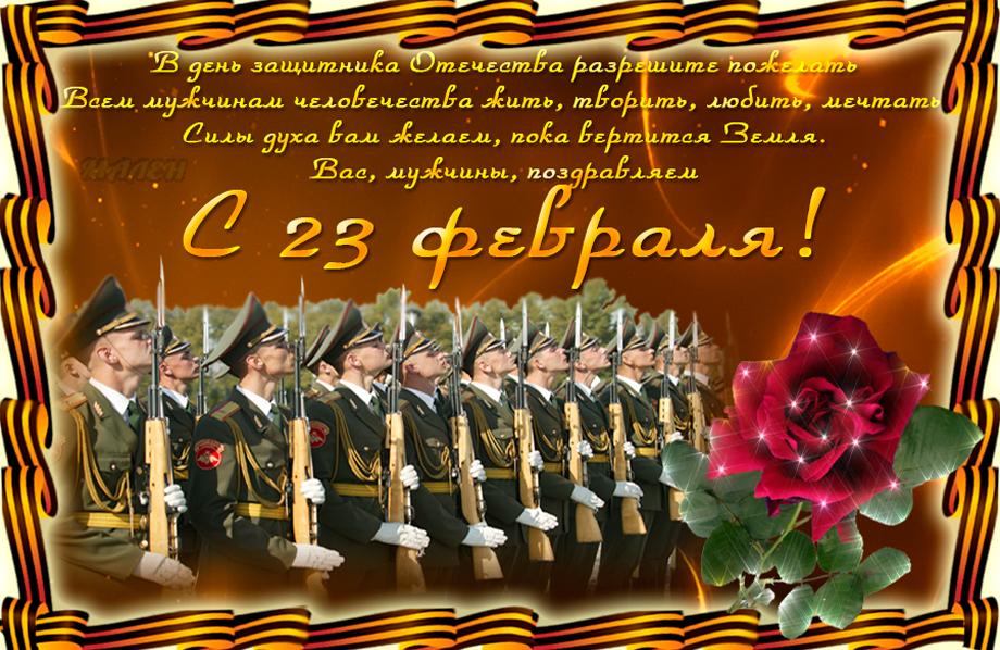 Пожелание в день защитника Отечества, С 23 Февраля