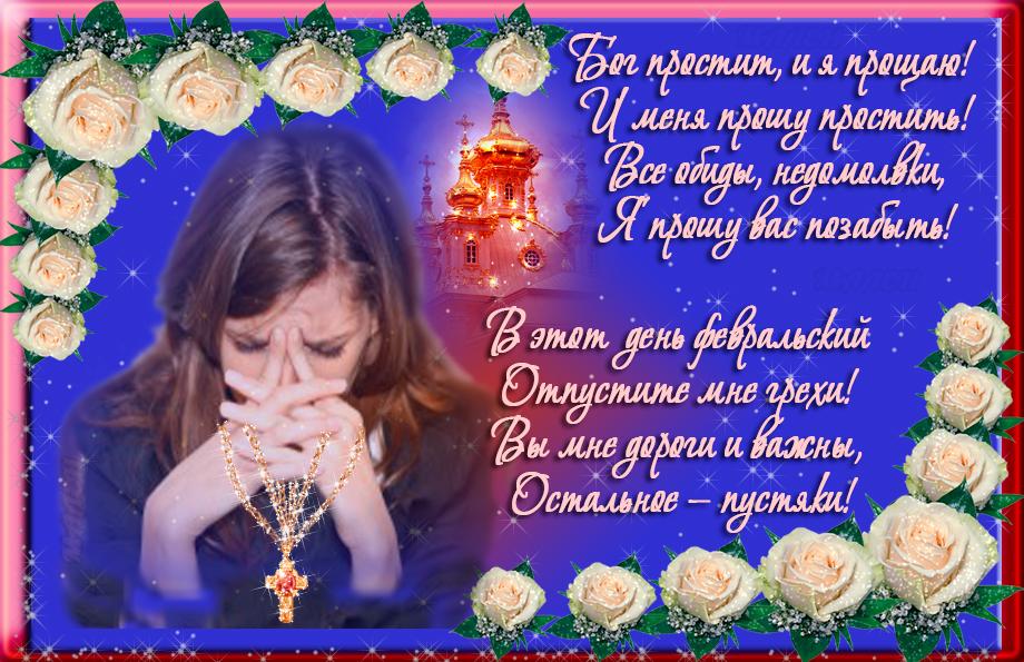 Бог простит, и я прощаю, Прощенное воскресенье
