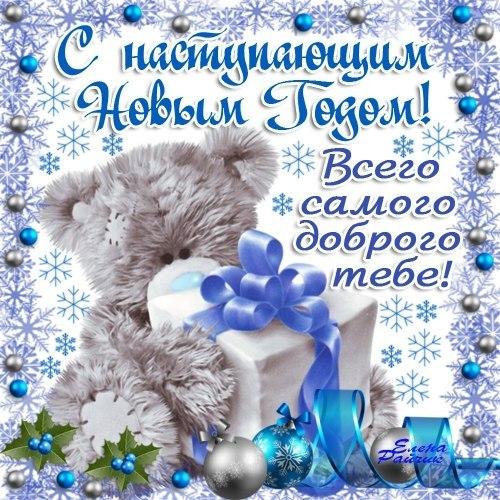 С Наступающим Новым годом друзья!, С Наступающим Новым годом