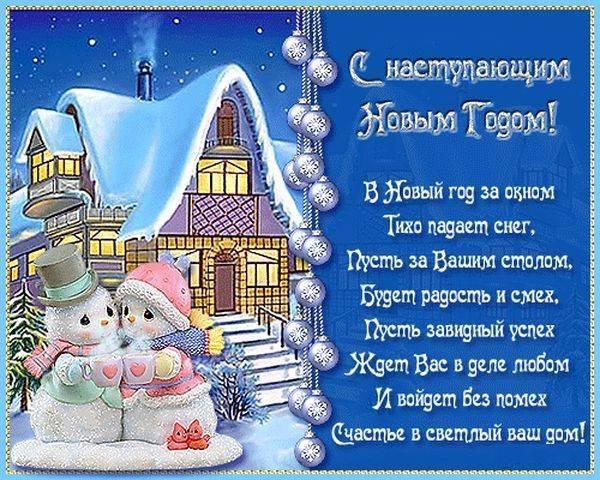 Картинки с поздравления с наступающим новым годом