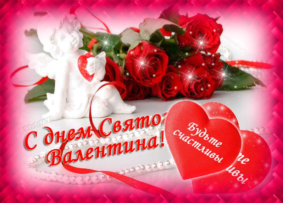 Прикольные, открытка с днем святого валентина музыкальные