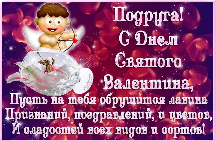 Валентинка для подружки, С днем Святого Валентина