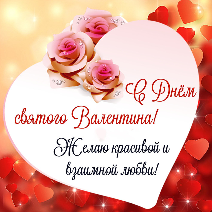 Поздравления к святого валентина