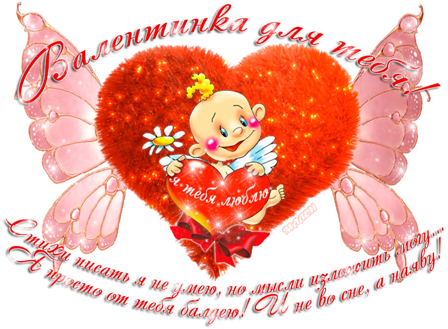 Лови валентинку, С днем Святого Валентина