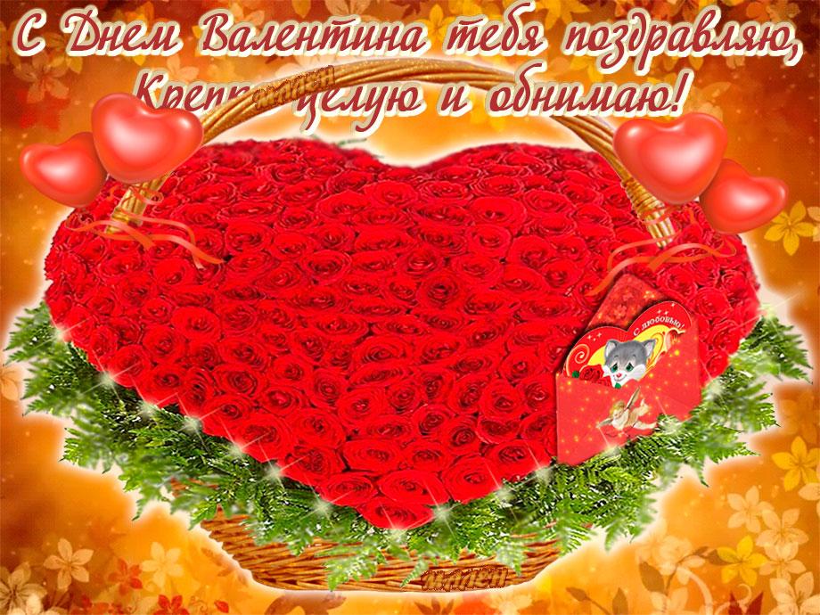 Поздравляю тебя с днем Святого Валентина, С днем Святого Валентина
