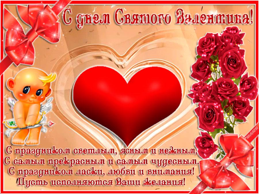 Валентинка на счастье подруге, С днем Святого Валентина