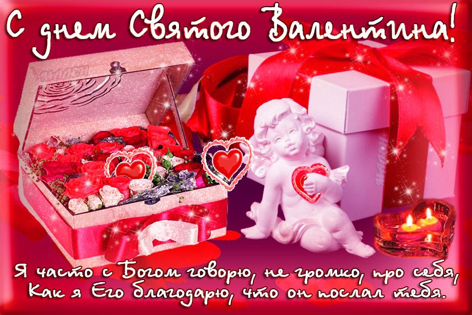 Открытка в день Святого Валентина, С днем Святого Валентина