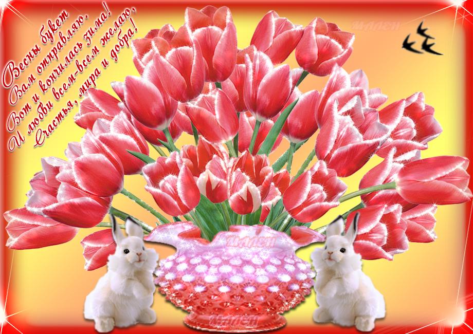 Весенний букет, Весна