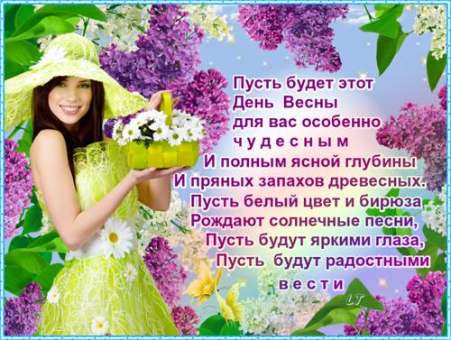День весны, Весна