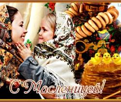 Яркая и веселая открытка Масленица