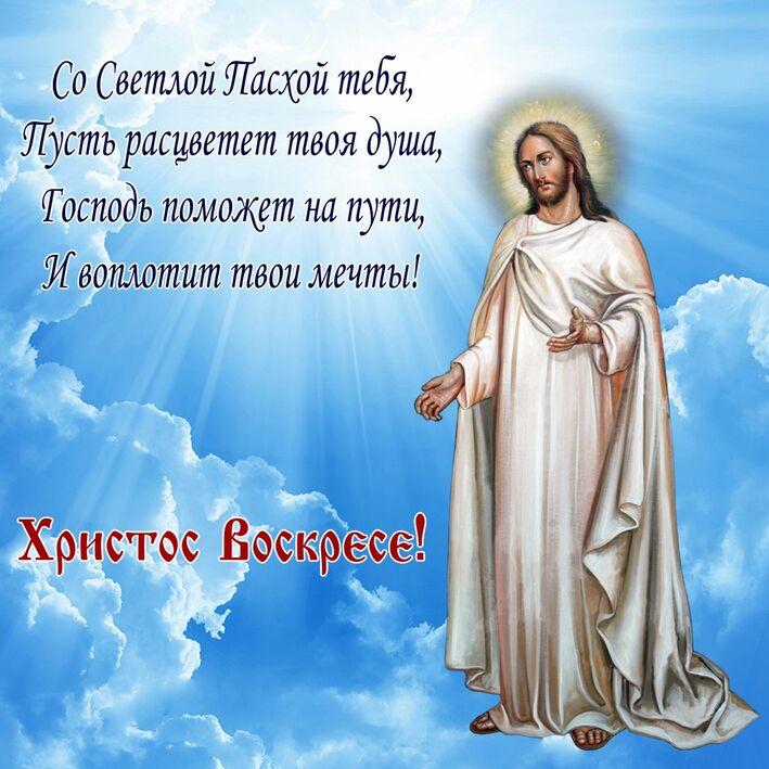 Статусы открытки поздравления христос творит все новое