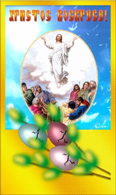 Христос Воскресе! Открытка на Пасху, С Пасхой