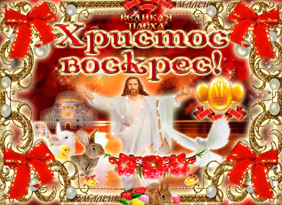 Великая Пасха! Христос Воскрес!, С Пасхой