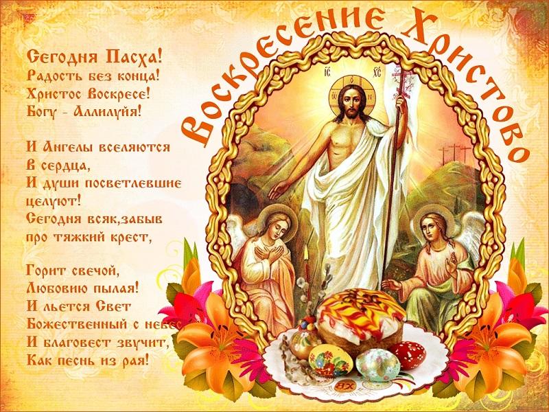 Открытка воскресение господне, лестница