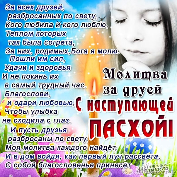Молитва за любимых открытки
