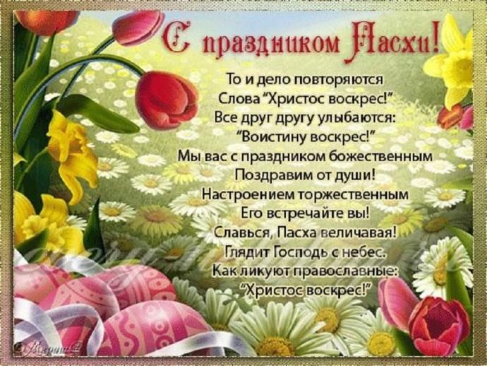 Стих к празднику Пасхи, С Пасхой