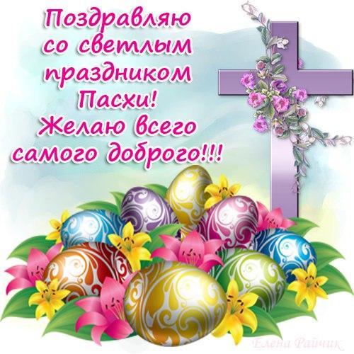 Поздравляю со светлым праздником Пасхи, С Пасхой