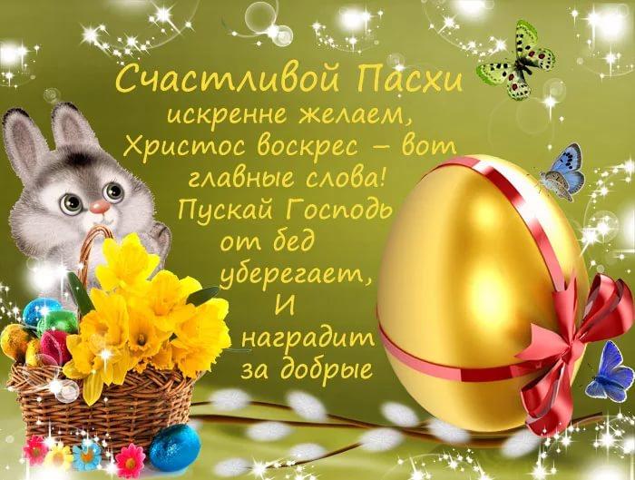 Пожелание счастливой Пасхи, С Пасхой