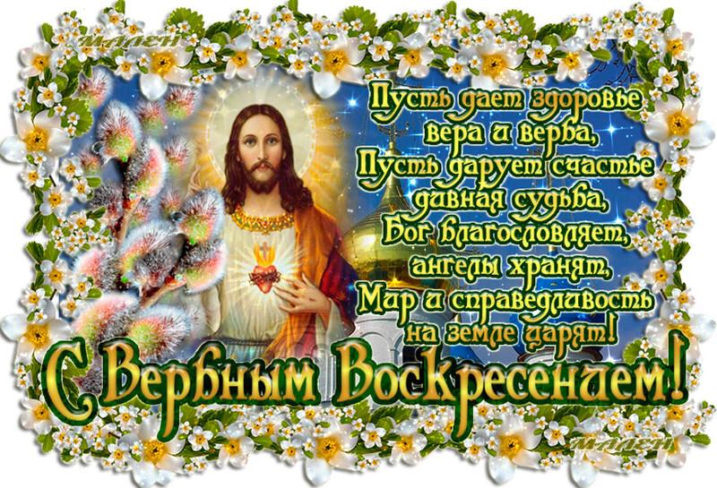 Открытка с пожеланием на Вербное Воскресенье, С Вербным Воскресеньем