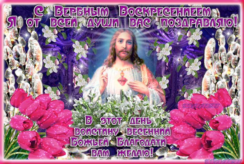 Поздравляю вас С Вербным воскресеньем, С Вербным Воскресеньем