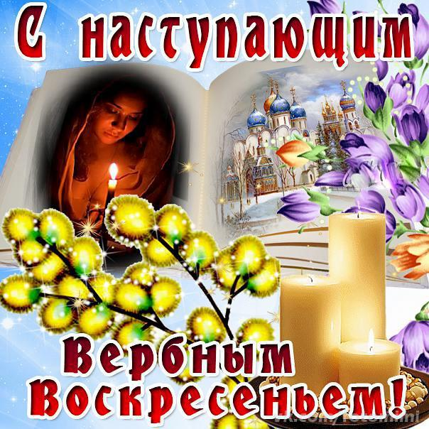 С наступающим Вербным Воскресеньем картинка, С Вербным Воскресеньем