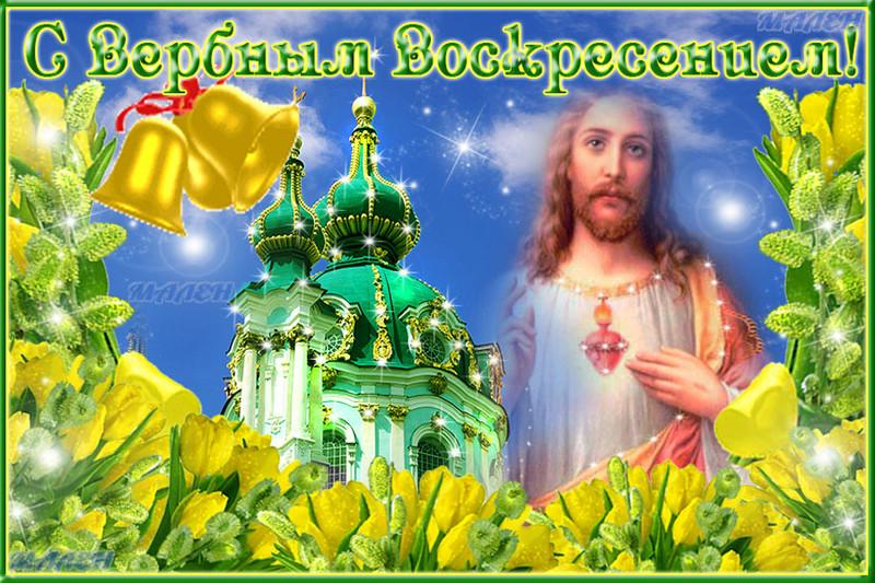 С Вербным воскресеньем открытка, С Вербным Воскресеньем