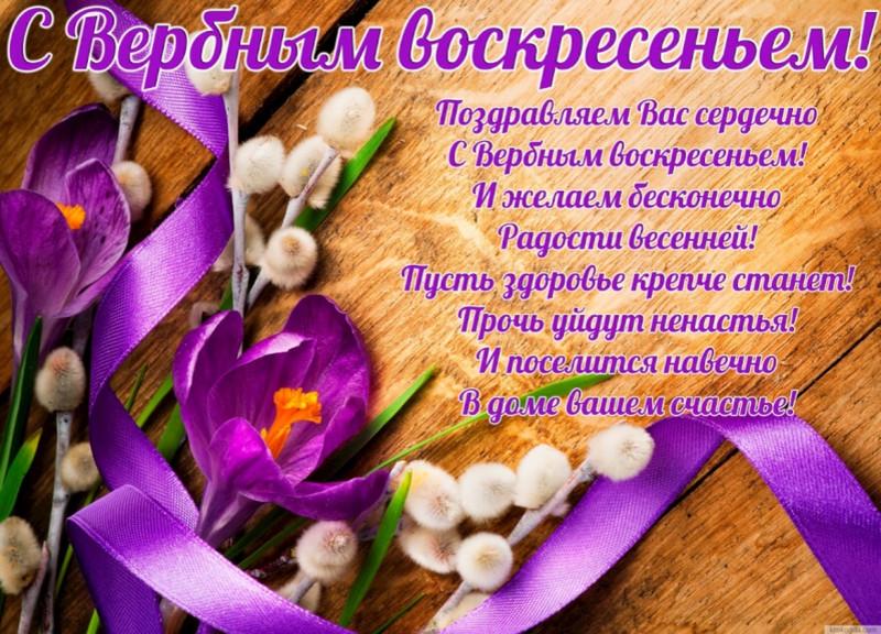Поздравления на Вербное Воскресенье, С Вербным Воскресеньем