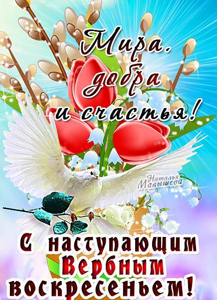 С наступающим Вербным Воскресеньем открытка, С Вербным Воскресеньем