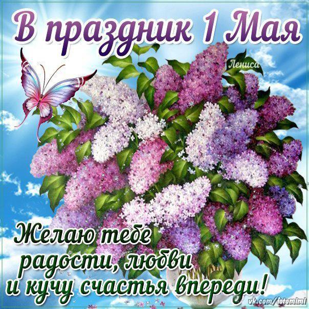 В праздник 1 Мая, С 1 Мая