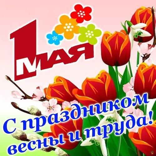 С праздником Весны и Труда, С 1 Мая