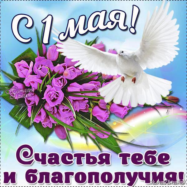 С 1 мая! Счастья тебе и благополучия, С 1 Мая